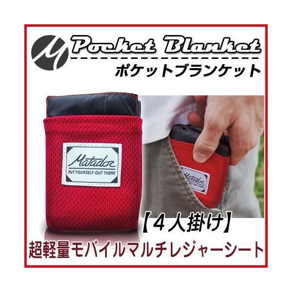 レジャーシート タフケット 4人掛け レジャーマット モバイル|present-store