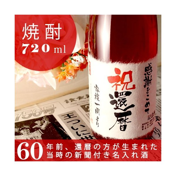 還暦祝い プレゼント 男性 女性 父 母 酒粕焼酎 華乃小町 720ml|present