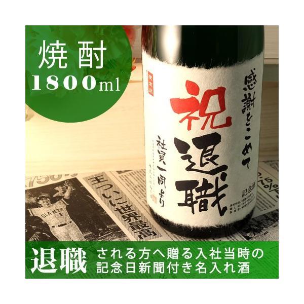 退職祝い プレゼント 男性 女性 上司 酒粕焼酎 華乃翠 1800ml|present