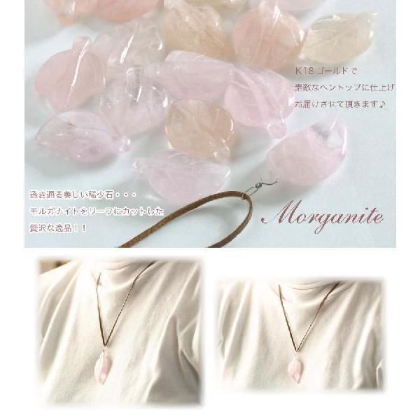 モルガナイト K10 ゴールド 天然石 ペンダントトップ