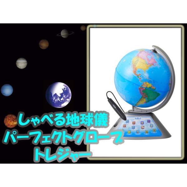 しゃべる地球儀 パーフェクトグローブ トレジャー PG-TR15