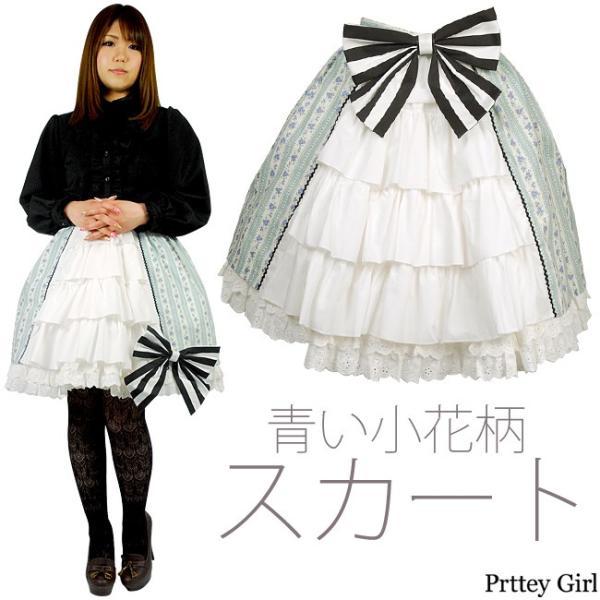 8mm スカート フロント ティアード 青花柄 リボン付き ゴスロリ ロリィタ ガーリー prettygirl