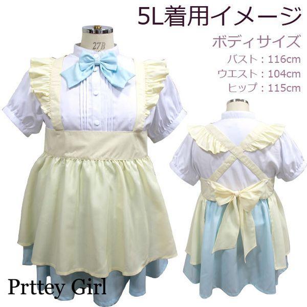ペールトーンカラーメイド服 大きいサイズ コスプレ 6色|prettygirl|02