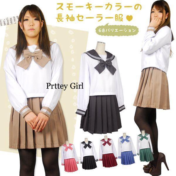 セーラー服 スモーキーカラー 長袖 コスプレ 大きいサイズ カラー6色|prettygirl|02
