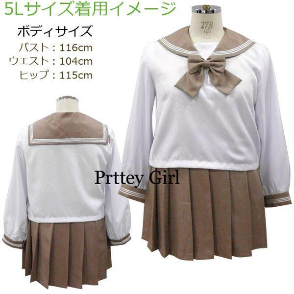 セーラー服 スモーキーカラー 長袖 コスプレ 大きいサイズ カラー6色|prettygirl|03