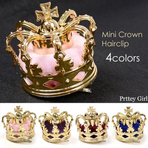 ミニクラウン リボン付き 王冠 カラー4色 ヘアクリップ|prettygirl