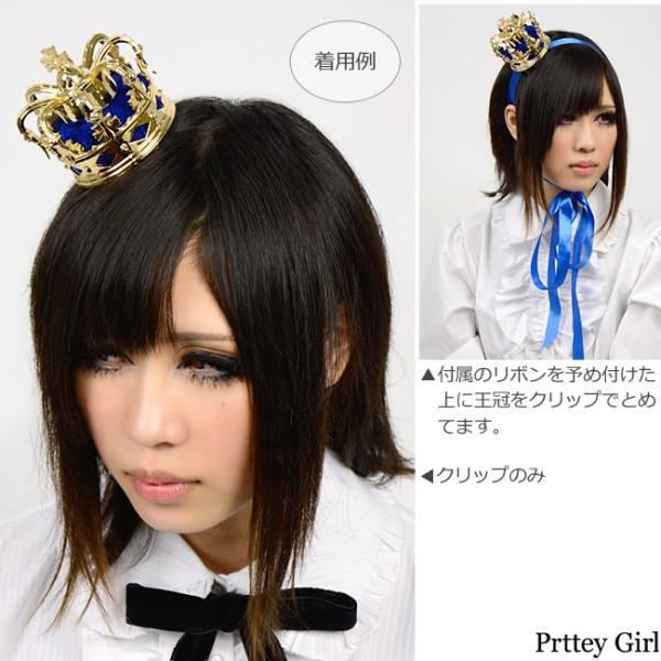 ミニクラウン リボン付き 王冠 カラー4色 ヘアクリップ|prettygirl|04