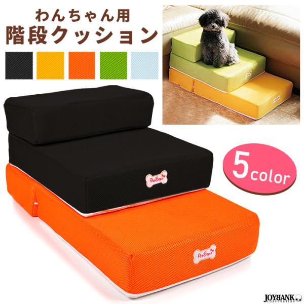 ドッグステップ 犬用 階段 スロープ 踏み台 カラー5色 布素材 介護犬 小型犬 犬 猫 ペット