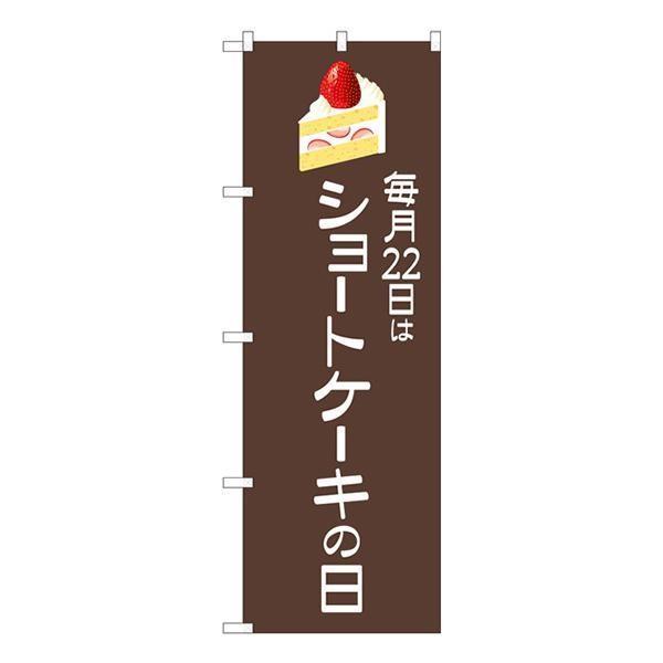 Nのぼり ショートケーキの日 茶地 SYH W600×H1800mm 82463