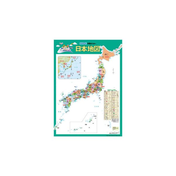 KUMONくもん紙製学習ポスター日本地図GP-712歳以上