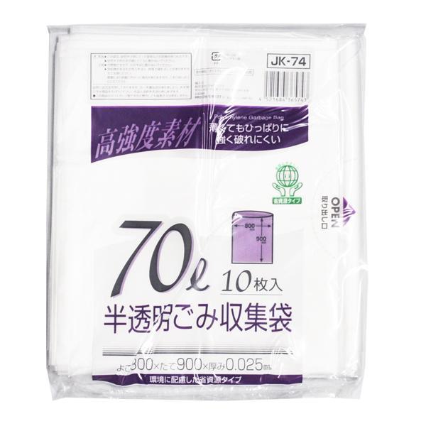半透明ごみ収集袋 70L 10枚入 (JK-74)