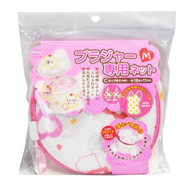 洗濯ネット ブラジャー専用 M (LH-041)