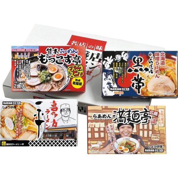 繁盛店ラーメンセット乾麺(8食) (CLKS-03)