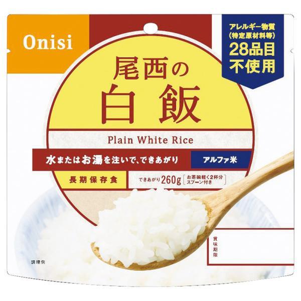 尾西の白飯(アルファ米) (101)