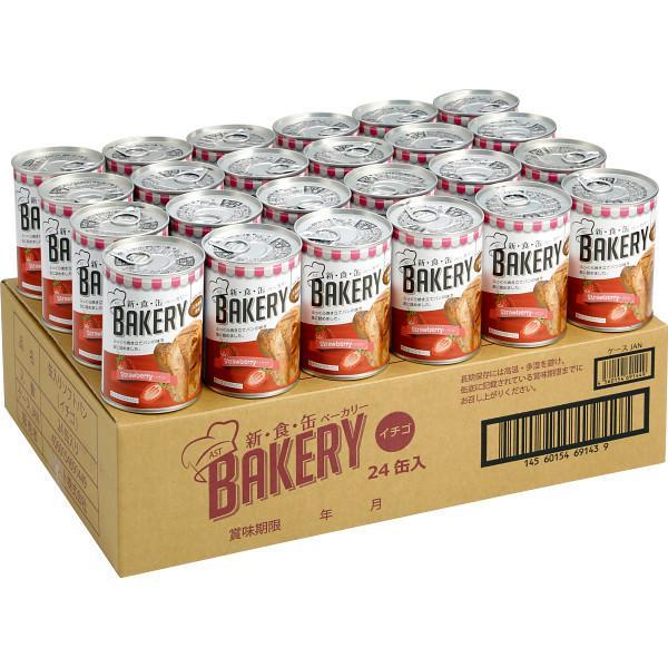 アスト 新食缶ベーカリー(24缶) イチゴ (321194)