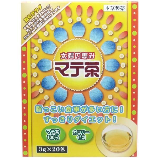本草 太陽の恵み マテ茶 3g×20包