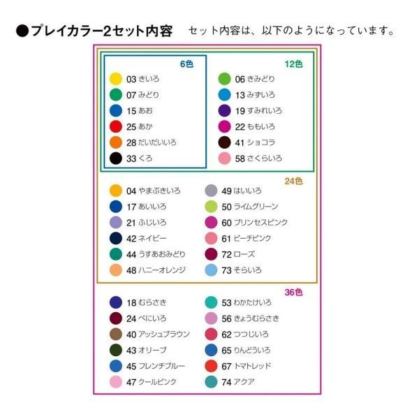 [Tombow] 水性マーキングペン プレイカラー2 12色セット
