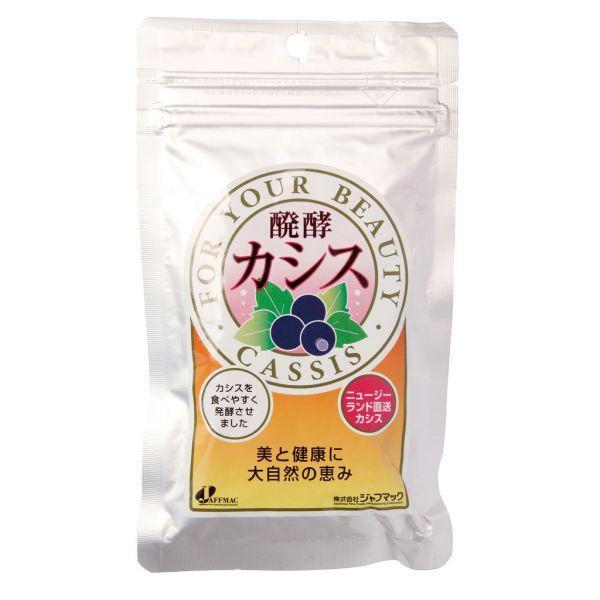 醗酵カシス(果実) 単品