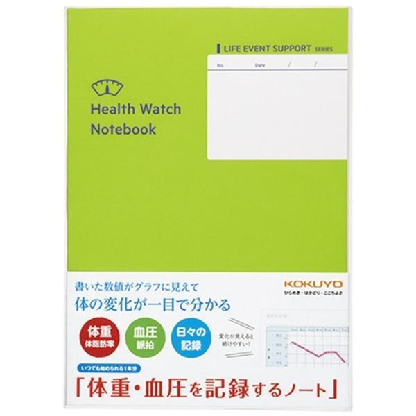 [コクヨ] 体重・血圧を記録するノート