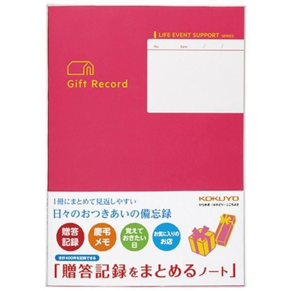 [コクヨ] 贈答記録をまとめるノート
