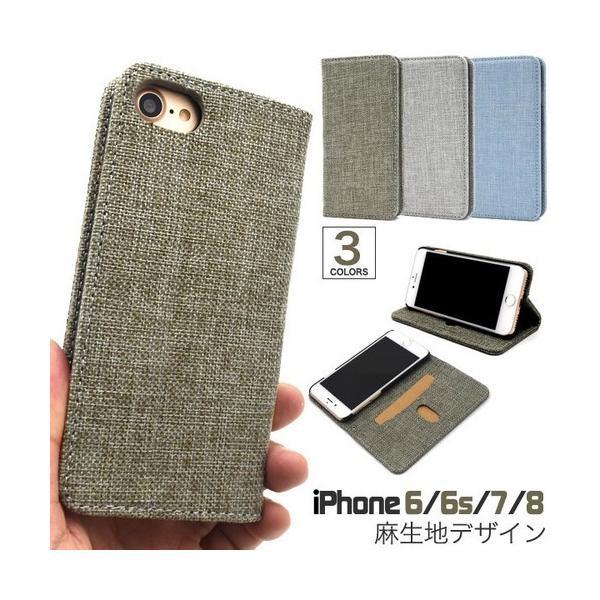 夏アイフォン手帳スマホケースiphone7手帳型ケースiPhone8アイフォン7アイフォン8スマホカバー