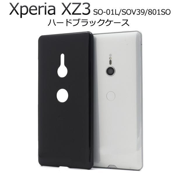 XperiaXZ3SO-01Lケースカバー印刷ハンドメイド背面手作り素材無地スマホケースxperiaxz3