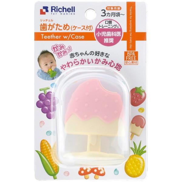 リッチェル 歯がため もちもちアイスキャンディー (ケース付)