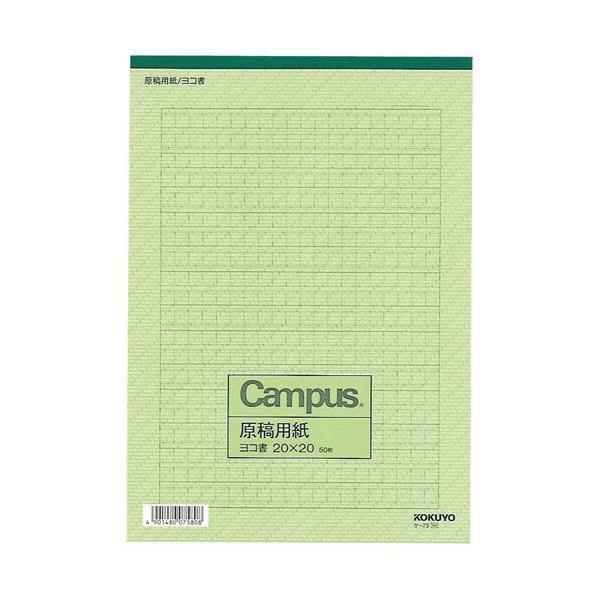 [コクヨ] 原稿用紙 A4 横書き 20×20 罫色緑50枚 ケ75