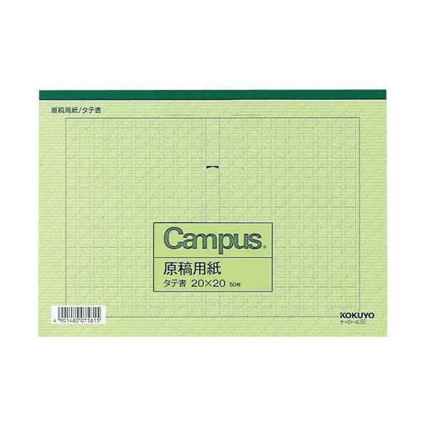 [コクヨ] 原稿用紙 B5 縦書き 20×20 罫色緑50枚 ケ31G