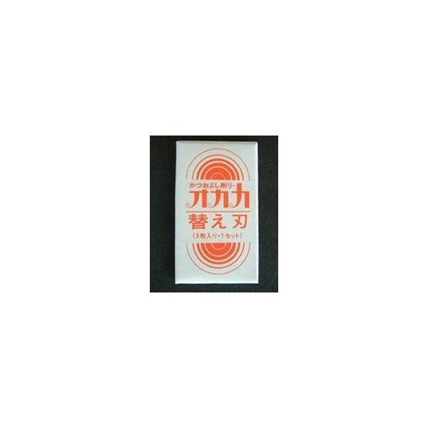 愛工業オカカ替え刃(3枚)(LK-KT-KE)※本体別売り(替え刃のみ)