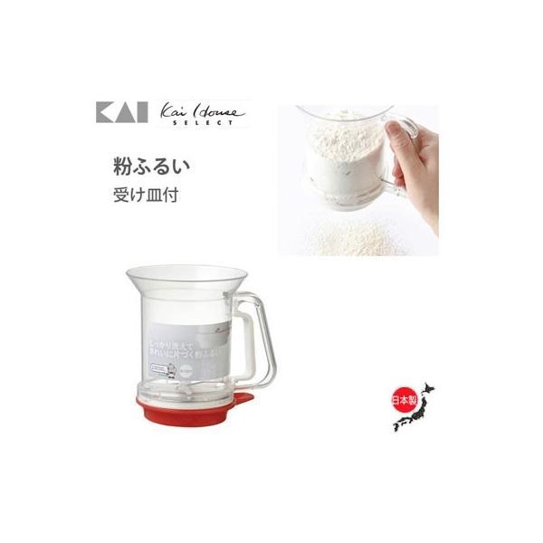 貝印 KaiHouseSelect しっかり洗えできれいに片付く粉ふるい (受け皿付) (DL-6261)