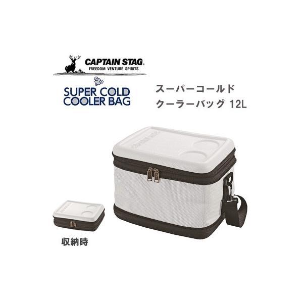 スーパーコールド クーラーバッグ 12L 保冷バッグ 折り畳み収納 テーブル キャプテンスタッグ UE-560 (UE-560)