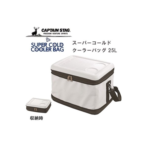 スーパーコールド クーラーバッグ 25L 保冷バッグ 折り畳み収納 テーブル キャプテンスタッグ UE-561 (UE-561)