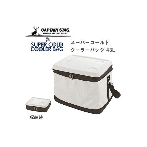 スーパーコールド クーラーバッグ 43L 保冷バッグ 折り畳み収納 テーブル キャプテンスタッグ UE-562 (UE-562)
