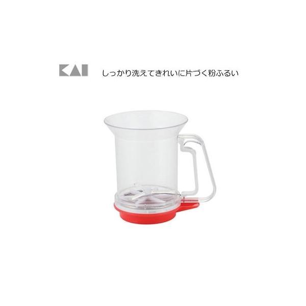 粉ふるい しっかり洗えてきれいに片づく 貝印 DL6261 分解式 下受け皿付 製菓道具