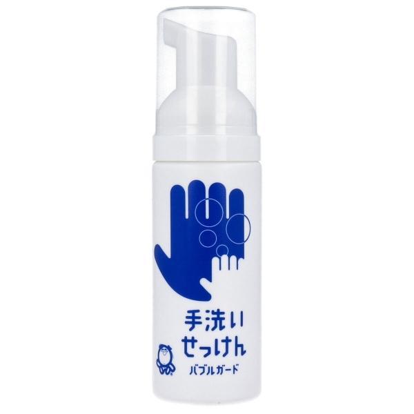 手洗いせっけん バブルガード 携帯タイプ 50mL