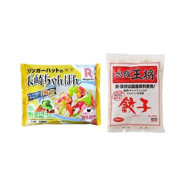 長崎ちゃんぽん&大阪王将餃子 リンガーハットちゃんぽん6袋・餃子3袋