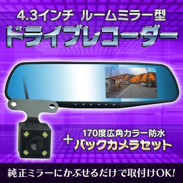 ミラー型ドライブレコーダールームミラーモニター4.3インチインチミラーモニタ+170°広角カラー防水バックカメラセット