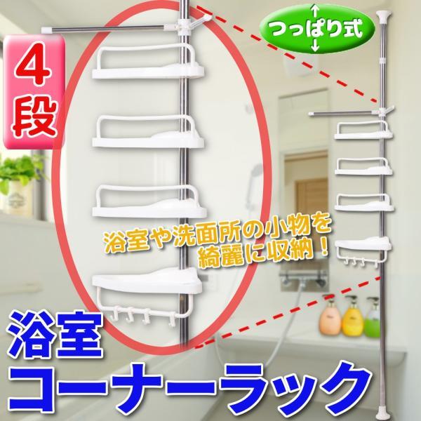 4段 浴室 コーナーラック コーナー バスラック お風呂 浴室 つっぱり棚 収納 棚 シャンプー台 シンプル 便利 グッズ ラック バスルーム