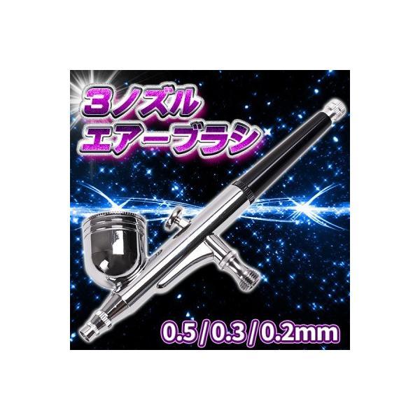 ダブルアクション 3ノズル エアー ブラシ 0.5 / 0.3 / 0.2mm