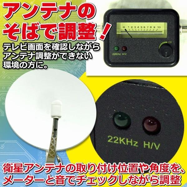 3波対応!スカパー CS BS 衛星アンテナ調整器 レベルチェッカー