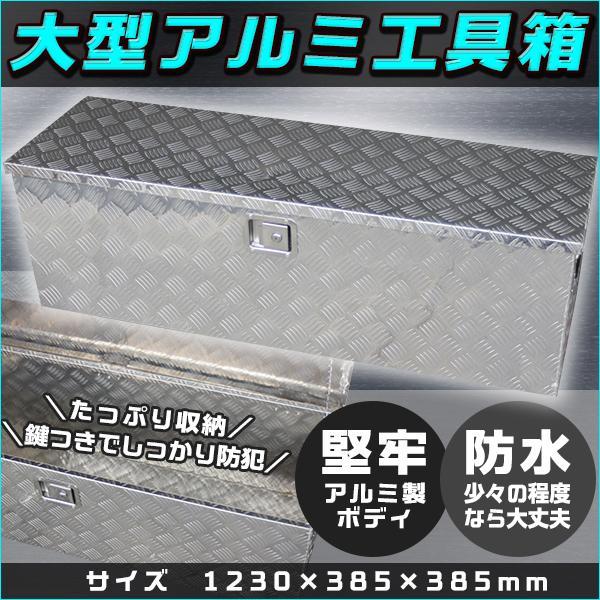 アルミ工具箱 1230 cm 車載 工具箱トラック 荷台箱 道具箱 ダンプ 軽トラ 鍵付 ツールボックス 荷台ボックス BOX カスタム