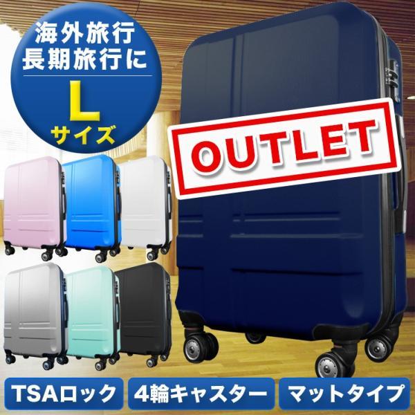 アウトレット スーツケース Lサイズ 超軽量 海外旅行 キャリーケース 大型7-14日用 半年保障 TSAロック搭載 大容量 8輪キャリーバッグ 頑丈