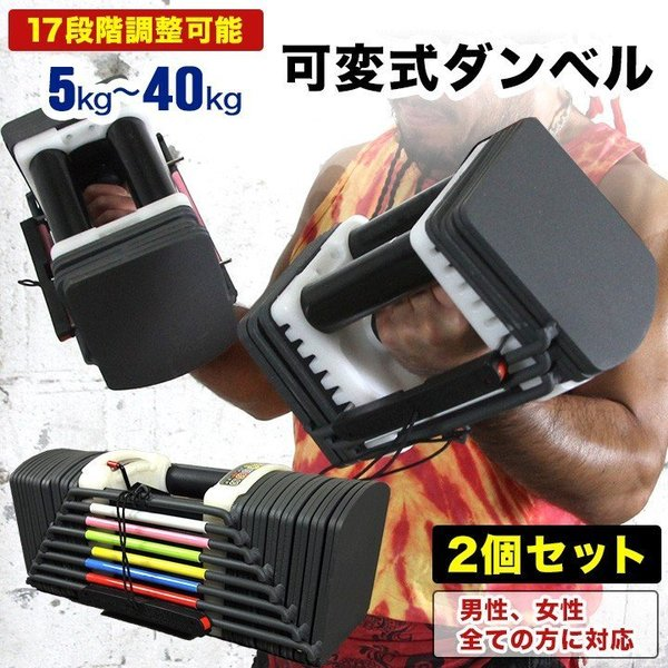 【即納】可変式 ダンベル ブロック アジャスタブル パワー セット 90ポンド ( 両手セット 合計 80 Kg ) セット 5 kg 40 kg 17段階 調整 可能