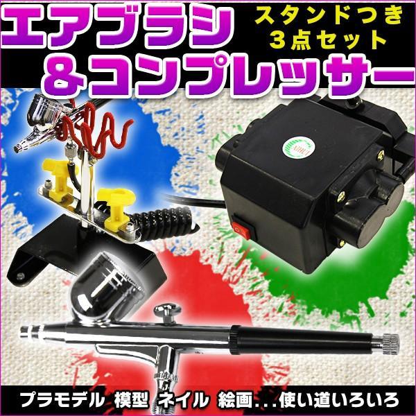 エアブラシ スターター 3点 セット コンプレッサー 付属 プラモデル フィギュア 塗装 工具 ホビー 模型 メイク ブラシ アート 100v