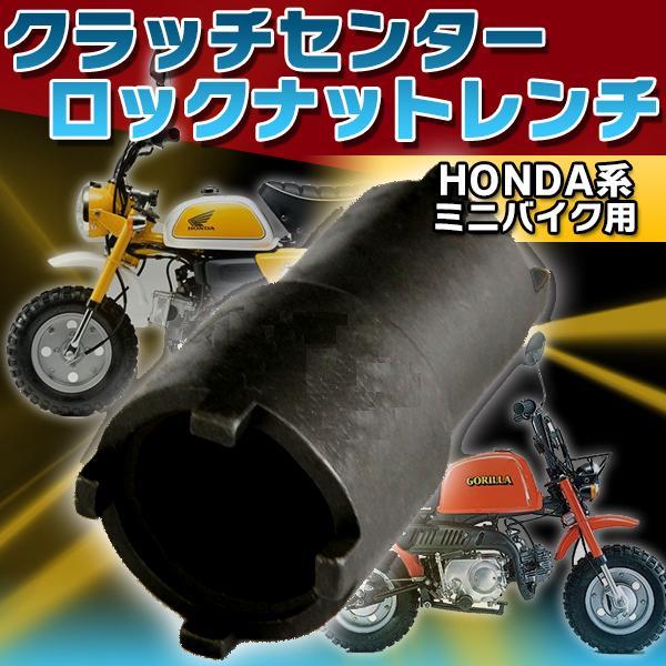 クラッチセンターロック ナットレンチ HONDA系 ミニ バイク 用 工具 DIY モンキー R ゴリラ NSR50 NS-1 CRM カブ