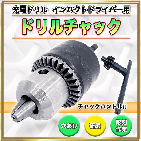 六角軸ドリルチャック充電ドリルインパクトドライバー用1.5mm〜13mmチャックハンドルドリルチャックセットチャックキー付穴あけ