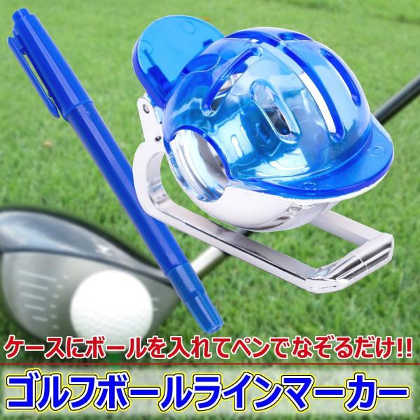 ゴルフボールラインマーカー青ボールに線引き練習ペン付パターアプローチ上達ゴルフgolf携帯コンパクト目印ドライバーマーカー
