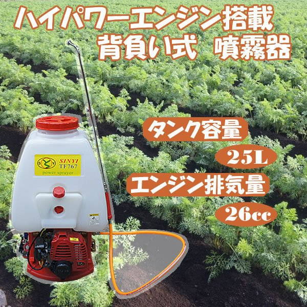 背負式 26cc エンジン 噴霧器 動噴 25L 動力噴霧器 動力噴霧機 農薬噴霧器 タンク容量 25リットル 背負い式 農薬噴霧器 農薬 散布 噴霧