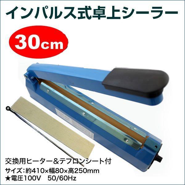 溶着式家庭用卓上インパルスシーラー30cm軽量ヒートシーラーコンパクト梱包包装ラッピングプチプチ溶断圧着ポリシーラー商品の梱包